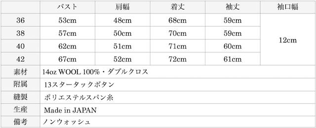 WORKERS M-43 Combat JKT Dominx Herringbone-Graph