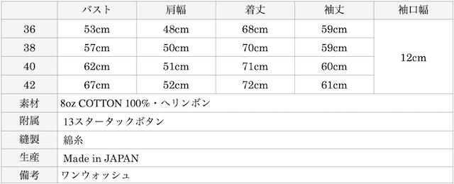 WORKERS M-43 Combat JKT Herringbone-Graph