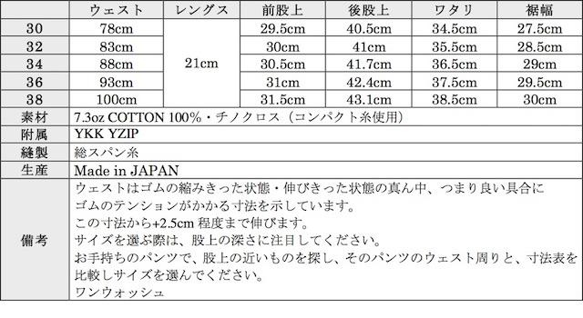 WORKERS Tack Shorts 7.3oz Compact Chino-Graph